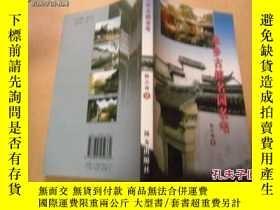 二手書博民逛書店罕見水鄉古鎮名園名宅Y8746 陳志強 遠方出版社 出版2006