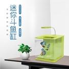 魚缸小型創意懶人免換水 客廳家用亞克力斗魚缸 小山好物