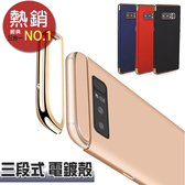 三星 Note8 S8 Plus 手機殼 全包覆 S8+ 電鍍殼 保護套 保護殼 三件式組