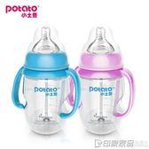 小土豆嬰兒寬口徑PP奶瓶帶吸管手柄防摔防脹氣新生寶寶PP塑料奶瓶  印象家品旗艦店