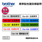 【10入-任選】brother 12mm...