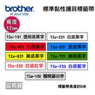 【10入-任選】brother 12mm 原廠護貝標籤帶 TZe-131 TZe-231 TZe-431 TZe-531 TZe-631 TZe-731 TZe-232 TZe-233 TZe-135