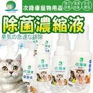 【培菓平價寵物網】次綠康》寵物用除菌液1L+350ML+60ML各1瓶