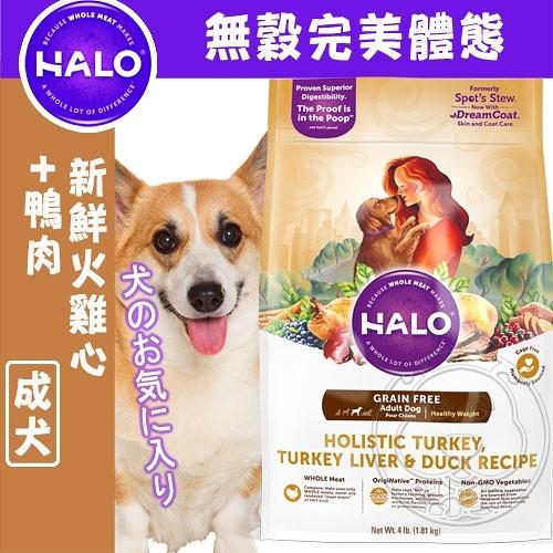 【培菓平價寵物網 】(送台彩刮刮卡*2張)HALO嘿囉》成犬低卡無穀火雞肉燉鴨肉鷹嘴豆4磅(1.8kg) 飼料