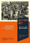 (二手書)嘉年華的誕生:慶典、舞會、演唱會、運動會如何翻轉全世界