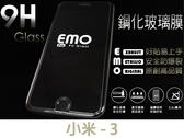 【EMO防爆9H鋼化玻璃】~加贈鏡頭貼~for小米xiaomi 小米3 MI3 手機 玻璃貼膜保護貼膜螢幕貼膜