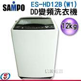 【信源電器】~12L【SAMPO聲寶DD單槽變頻洗衣機】 ES-HD12B(W1)