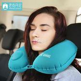 U型枕按壓充氣枕午睡便攜枕頭長途坐車出差戶外旅行頸部靠枕 俏腳丫