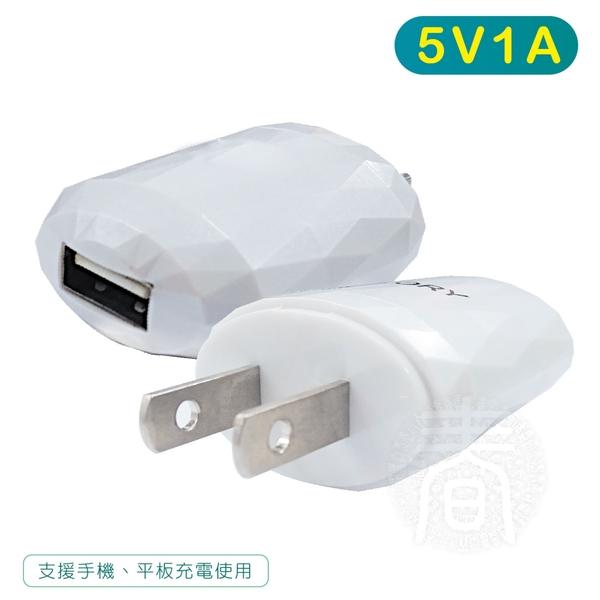 ※買1送1※時尚星手機充電頭/手機充電座/手機充電器 5V1A 支援手機平板等各種通用USB