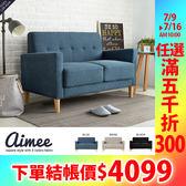 賣家好評/ 沙發 雙人沙發 Amiee艾咪 日式厚座墊雙人布沙發-深藍色3色【H&D DESIGN】