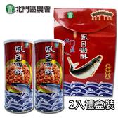 北門區農會 虱目魚酥禮盒(300gx2罐)