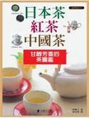 (二手書)日本茶 紅茶 中國茶