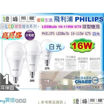 【PHILIPS飛利浦】LED燈泡 E27.LEDBulb 16W 白光.大瓦數球泡燈 純淨光 高亮度【燈峰照極my買燈】