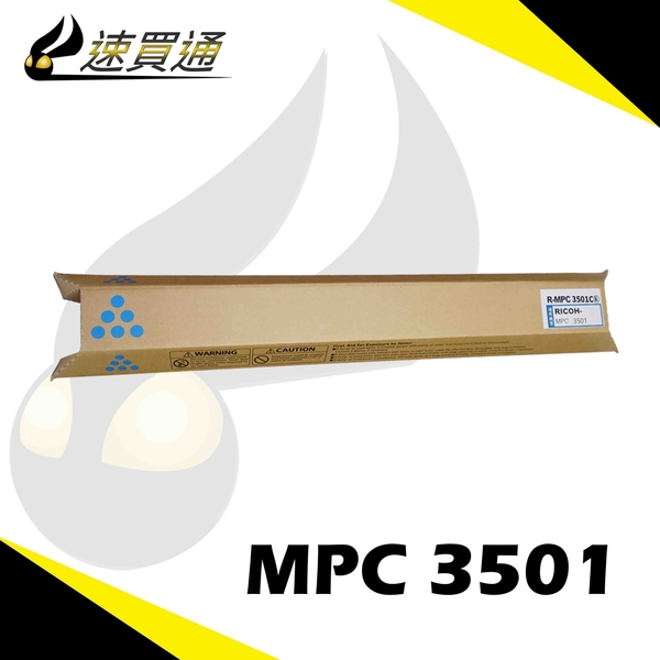 【速買通】RICOH MPC3501/MPC3001 藍 相容影印機碳粉匣