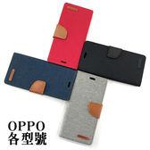 OPPO R11s Plus R11s 網布系列 手機皮套 皮套 插卡 全包邊 可掛繩 R11s+皮套