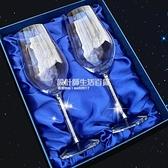 酒杯 水晶紅酒杯套裝家用一對玻璃葡萄高腳杯2個創意個性醒酒器北歐風 NMS設計師