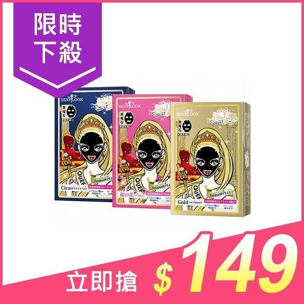 Sexylook 極美肌3重黑面膜(5片入) 款式可選【小三美日】原價$299