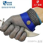 防割手套希爾盾5級防割鋼絲手套裁剪驗廠屠宰切肉殺魚抓蟹撬生蠔金屬手套 晶彩