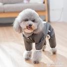 小狗狗雨衣四腳全包防水中小型犬寵物薄款泰迪雪納瑞透明春裝衣服 1995生活雜貨