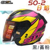 【SOL SO2 SO-2 日焰 黑黃粉 半罩 安全帽 SOL 安全帽】3/4罩、免運費、加贈好禮