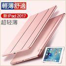 悅色系列 蘋果 iPad 9.7 201...