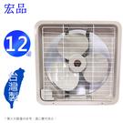 宏品12 吋吸排兩用排風扇 H-312~台灣製造