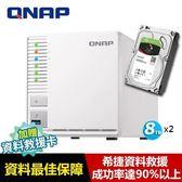 【超值組】QNAP TS-328 搭 希捷 那嘶狼 8TB NAS碟x3