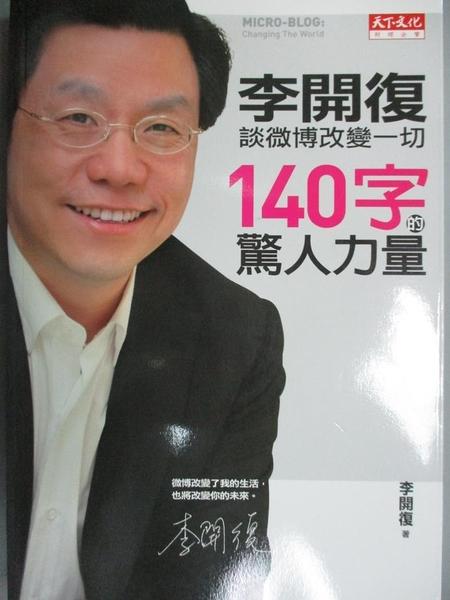 【書寶二手書T6/行銷_GCB】140字的驚人力量-李開復談微博改變一切_李開復