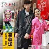 雨衣 便攜雨衣外套女長款成人韓國時尚男加大加厚騎行雨披情侶戶外徒步 童趣屋
