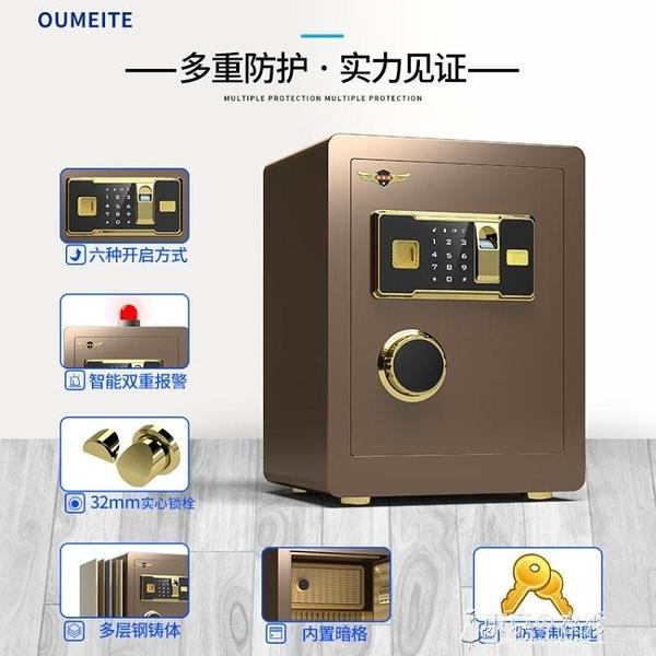 歐美特保險櫃家用小型全鋼辦公室文件指紋密碼保管箱小保險箱  【快速出貨】YXS
