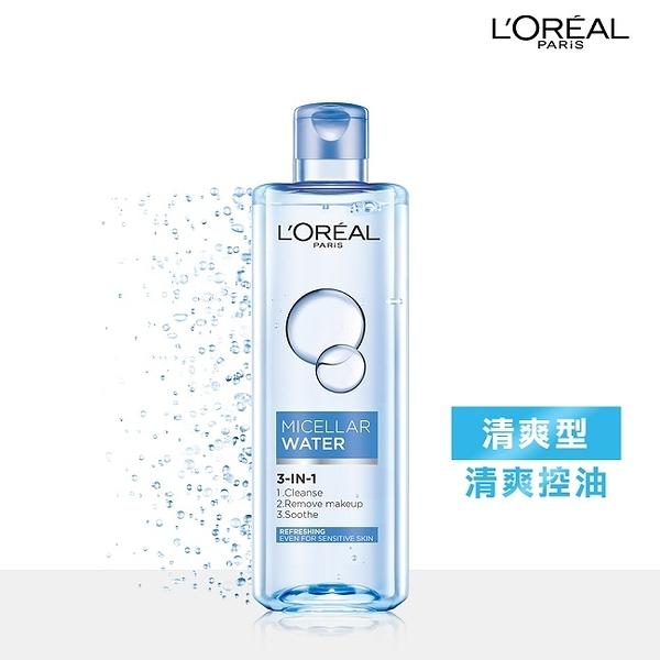 巴黎萊雅三合一卸妝潔顏水-清爽型(400ml)