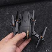 迷你無人機航拍高清專業超長續航遙控飛機四軸飛行器男孩玩具航模 YYP  3C公社