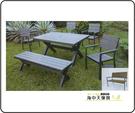 {{ 海中天休閒傢俱廣場 }} G-52 戶外時尚 塑木桌椅系列 34-2 150cm塑木長方桌組(1桌5椅)