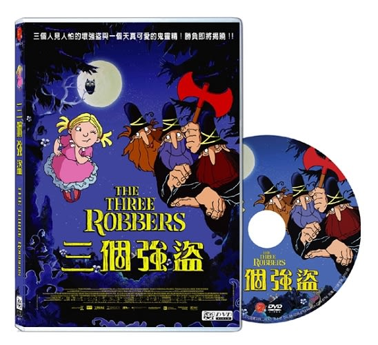三個強盜 DVD ( The Three Robbers )