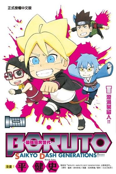 BORUTO-SAIKYO DASH GENERATIONS-最強狂奔世代(1)