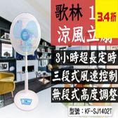 【尋寶趣】KOLIN 歌林 14吋定時涼風立扇 70W 三段風速 電風扇 涼風扇 電扇 台灣製造 KF-SJ1402T