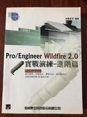 (二手書)Pro/Engineer Wildfire 2.0實戰演練-進階