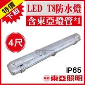 含稅特價【奇亮科技】東亞 LED T8 防潮燈 20W 4尺單管 附東亞LED燈管 IP65防水燈具 LED室外燈
