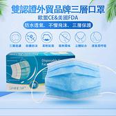 【下殺特價】雙認證外貿品牌三層口罩(1盒) 防霾 高密度熔噴布 防飛沫