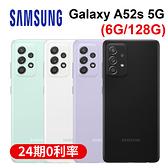 SAMSUNG Galaxy A52s 5G (6G/128G) IP67防塵防水 25W閃電快充[24期0利率]