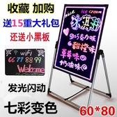 白板寫字板立式畫板電子發光店鋪餐廳宣傳展示菜單廣告板小黑板支架式 莎拉嘿幼