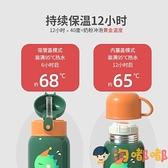 兒童保溫杯帶吸管兩用水壺女童男寶寶幼兒園水杯【淘嘟嘟】