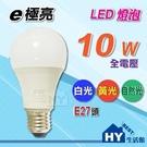 E極亮 LED球泡10W【10W LED廣角型燈泡 E27頭 110V-220V全電壓 晝白光 自然光 黃光】