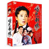 台劇 - 啞巴新娘DVD (全35集/9片) 岳翎/陳莎莉/謝祖武