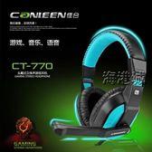 canleen/佳合 CT-770頭戴式CF電競游戲耳機 臺式電腦 耳麥帶麥話筒