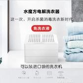 洗衣神器Washwow二代水魔方超聲波洗衣機旅行家用宿舍微型口袋電解洗衣器YXS 新年禮物