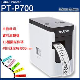 【最後優惠】Brother PT-P700財產條碼標籤機~適用TZe-451/TZe-551/TZe-651