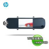 HP 惠普 F770 雙錄旗艦 150度超廣角後視鏡 行車記錄器