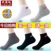 襪子男棉襪透氣秋冬保暖防臭吸汗男生運動襪免運
