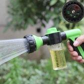 多功能洗車水槍-澆花寵物洗澡可加泡沫噴水槍73pp145[時尚巴黎]